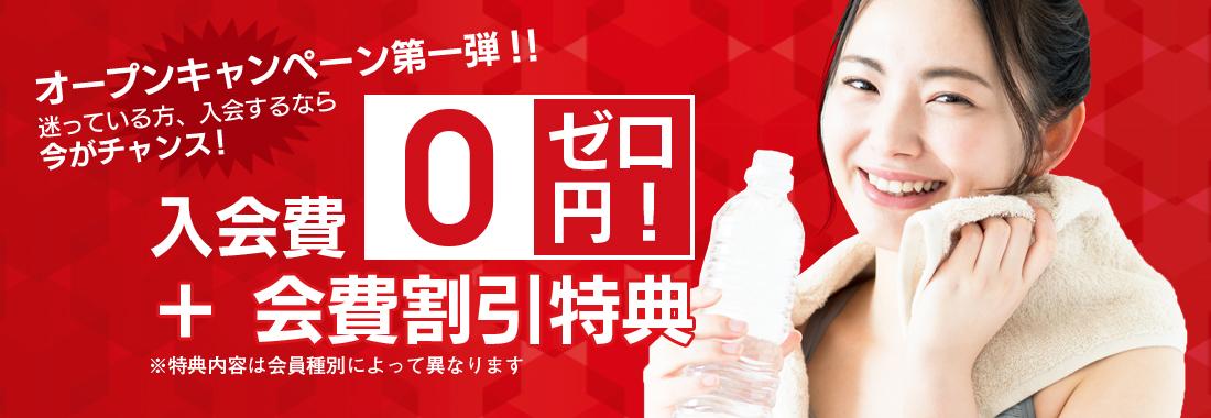 オープンキャンペーン第一弾!入会費0円+会費割引特典※特典内容は会員種別によって異なります